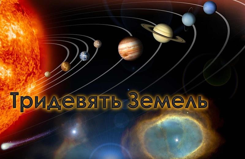 нашей Солнечной системы