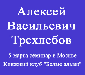 А.В. Трехлебов 5 марта семинар в Москве (книжный клуб Белые альвы)