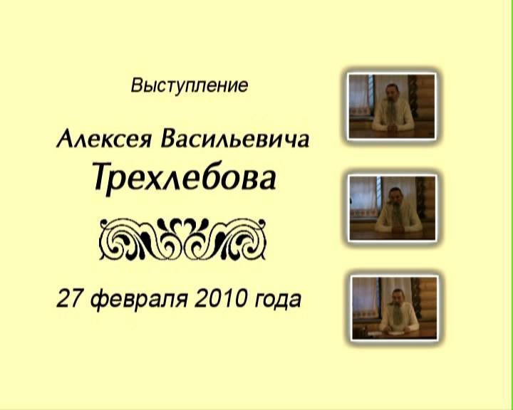 Трехлебов А.В. (Ведагор): Семинар в Жуковской Палате Ремёсел 27 февраля 2010 Видео+Аудио