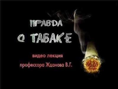 Правда о табаке (2010)DVDRip