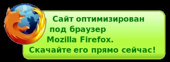 Сайт оптимизирован под браузер Mozilla Firefox