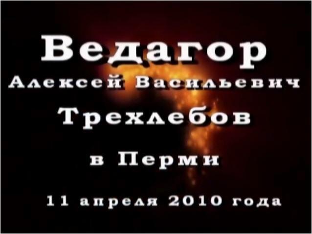 Трехлебов А.В. (Ведагор): Пермь 11 апреля 2010 (CAMRip)