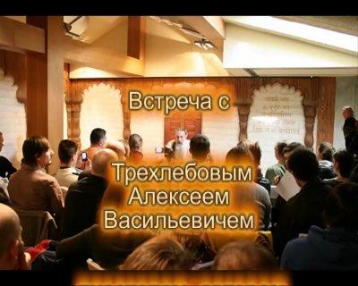Трехлебов А.В. Встреча с читателями г. Москва. 12.03.2010 г. (CAMRip)
