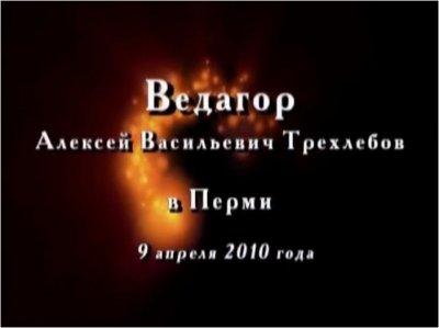 Алексей Трехлебов в Перми 9 апреля 2010 года (CAMRip)