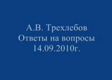 Трехлебов А.В. (Ведагор): Ответы на вопросы Сентябрь (14.09.2010)
