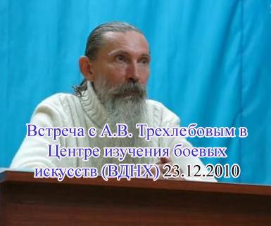 Трехлебов А.В. (Ведагор): Встреча в Центре изучения боевых искусств (ВДНХ) 23.12.2010