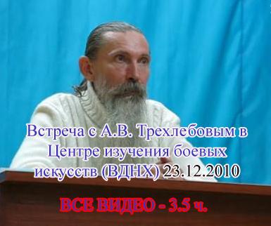 Трехлебов А.В. (Ведагор): ВДНХ (Центр изучения боевых искусств) Все видео 23.12.2010