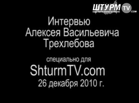 Трехлебов А.В. (Ведагор): Специальное интервью 26.12.2010г.