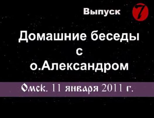 Передача «Домашние беседы с отцом Александром. выпуск 7».