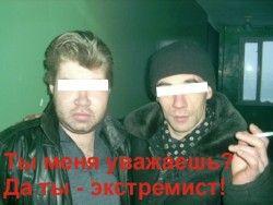Экстремизм русских физкультурников