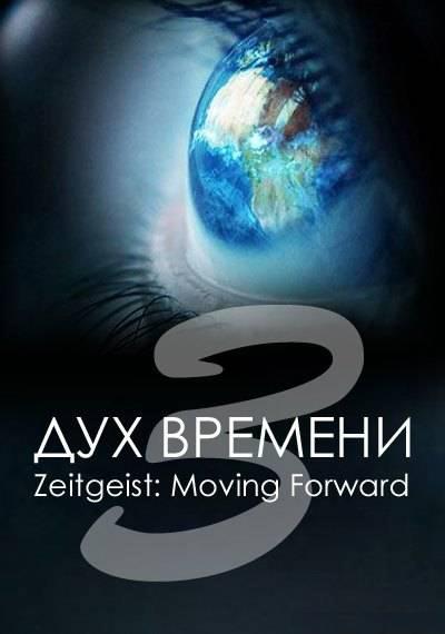Дух времени 3: Следующий шаг / Zeitgeist 3: Moving Forward | Дух времени 3