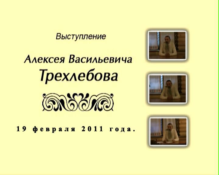 Встреча с Трехлебовым А.В. (Ведагором) в Жуковской Палате Ремесел 19 и 20 февраля 2011г.