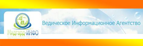 Ведическое Информационное Агентство  Мидгард-ИНФО