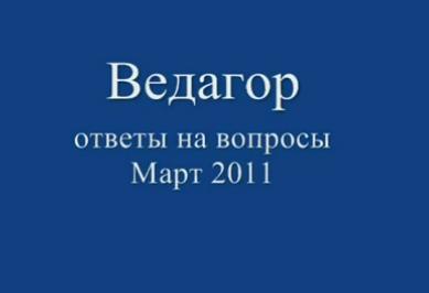 Трехлебов А.В. (Ведагор): Ответы на вопросы. Март 2011