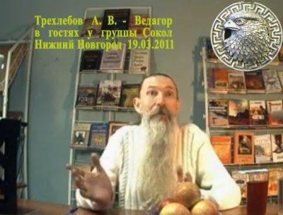 Трехлебов А.В. - Ведагор. Группа Сокол. Нижний Новгород. 19.03.2011