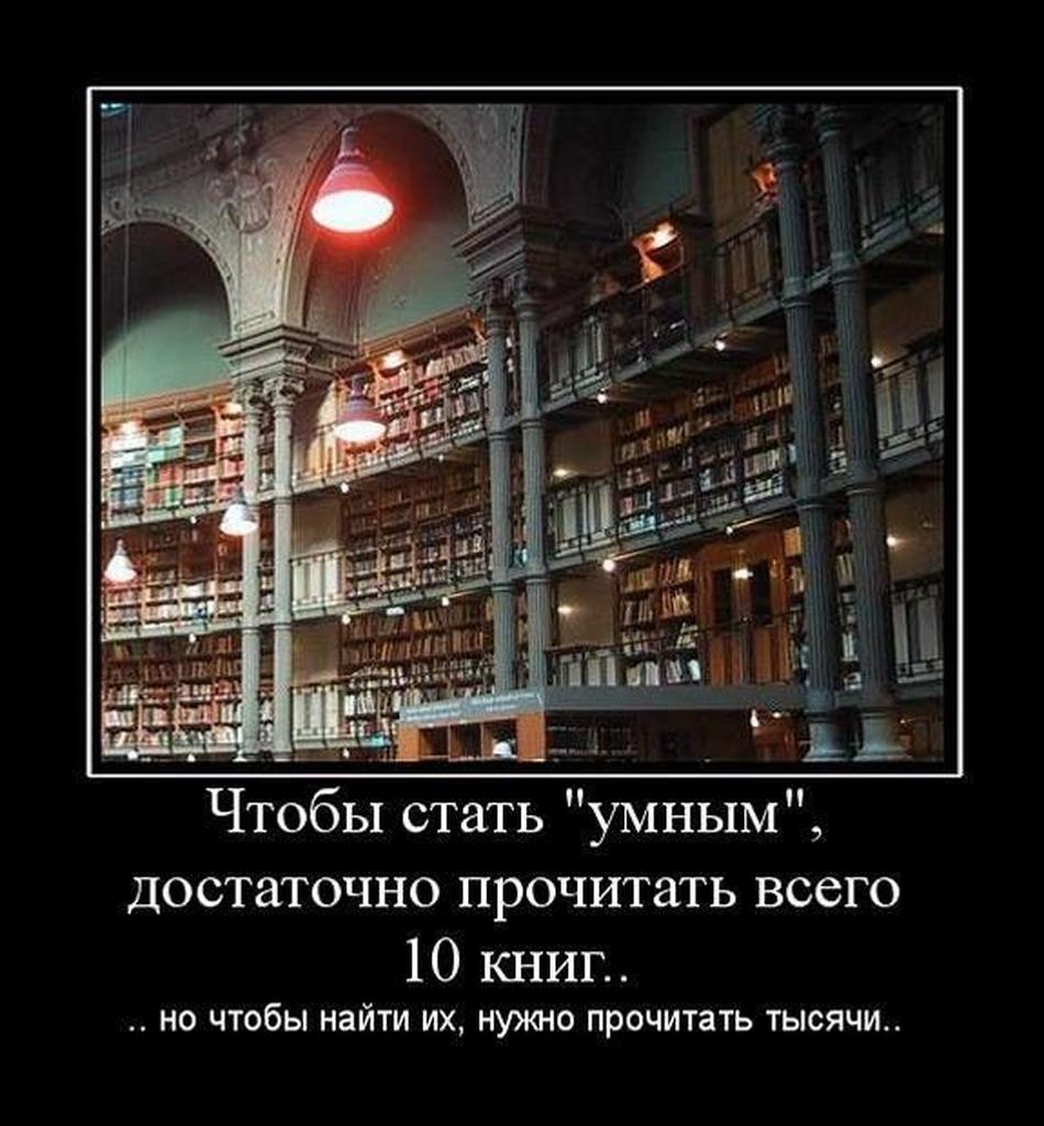 демотиваторы о книг файлов