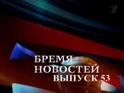 Бремя Новостей, выпуск 53