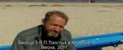 В.П.Толстых — Интервью в Юрмале (Латвия), апрель, 2011 года