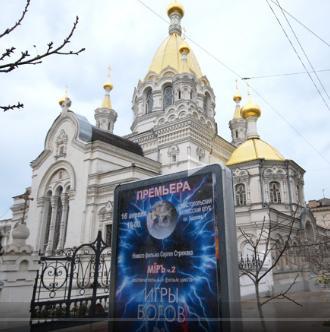 Две встречи С.В. Стрижака со зрителями в Севастополе и Днепропетровске