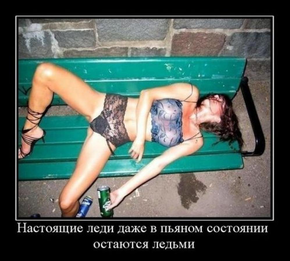 У пьяных баб мозгов нет 9 фотография