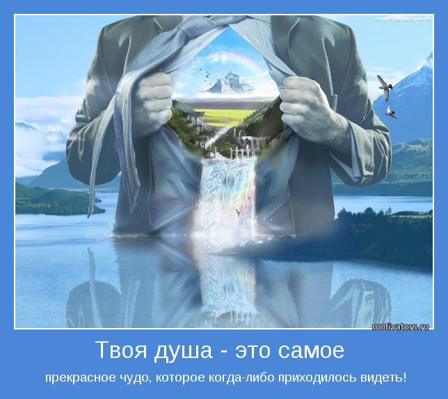 Наши дела мотиваторы славян
