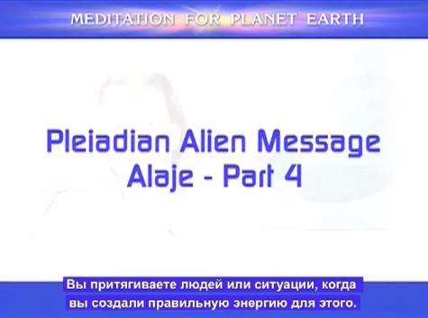 АЛАЕ/ALAJE (Плеяды): РА с Витие. Часть 4.