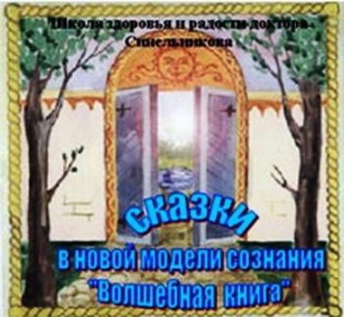 Синельников В: Волшебная книга (медитация для детей)