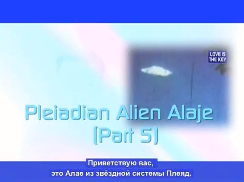 АЛАЕ/ALAJE (Плеяды): РА с Витие. Часть 5.