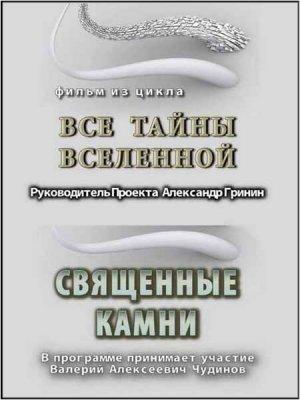 Тайнам нет. Все тайны вселенной / Священные Камни (2010) DVDRip