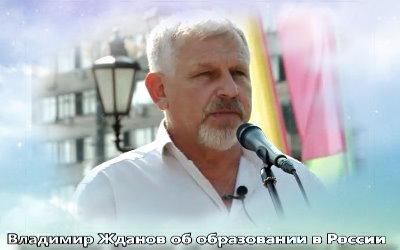 Владимир Жданов об образовании в России (2011)