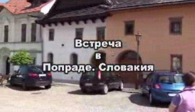 Встреча с Патер Дием (Хиневич А.Ю.) в Словакии 1.06.2011г.