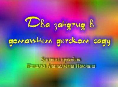 Наталья Неволина: Два занятия в домашнем детском саду