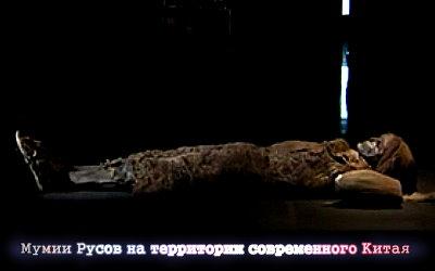 Мумии Русов на территории современного Китая (2011)