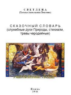 Неволина Н.А. (Светлена): Сказочный словарь (добавленны изображения)
