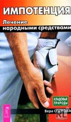 Озерова Вера Импотенция. Лечение народными средствами