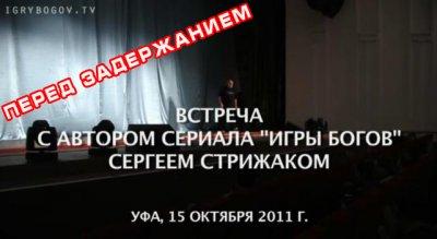 Встреча Стрижака со зрителями в Уфе 15 октября 2011г. (Перед задержанием))
