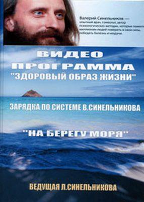 Зарядка на берегу моря с Людмилой Синельниковой
