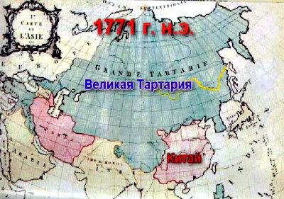 Китай-Тартария-Россия. Границы Великой империи (2011)