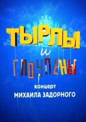 Михаил Задорнов: «Тырлы и глоупены»