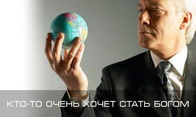 НОВАЯ МИРОВАЯ СИСТЕМА - часть 3.2 Окончание