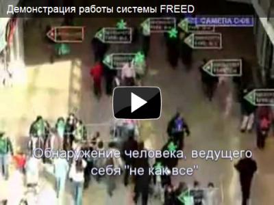 Демонстрация работы системы FREED