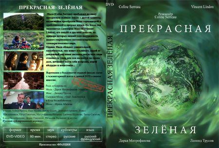 Фильм, который запрещают по всему миру - Прекрасная Зеленая