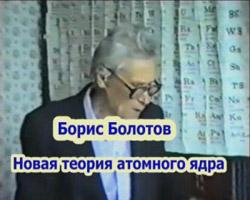 Болотов Борис Васильевич - Новая теория атомного ядра