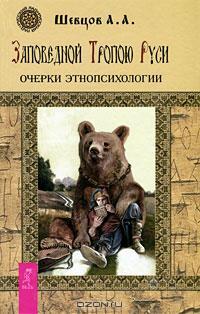 Заповедной Тропою Руси. Очерки этнопсихологии