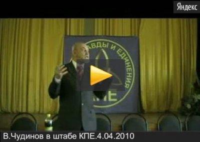 В.Чудинов в штабе КПЕ.4.04.2010