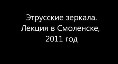 Чудинов В.А. - Русские надписи на Этрусских зеркалах