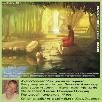 Лекции по эзотерики Палиенко Александра, диск 1