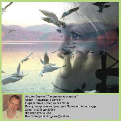 Лекции по эзотерики Палиенко Александра, диск 2