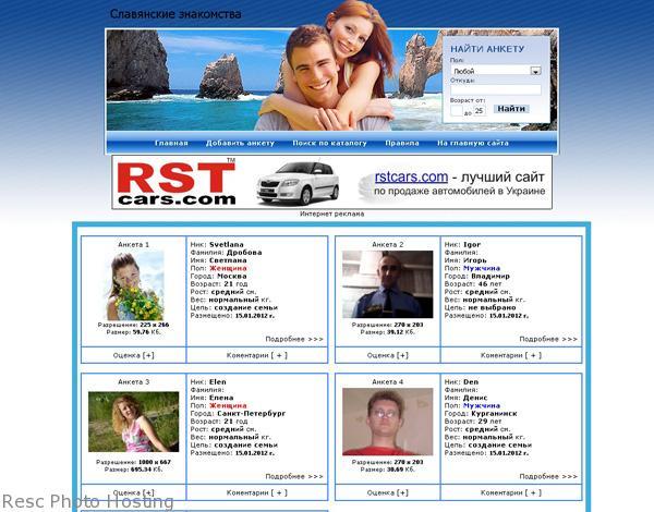 Сайт знакомство славянский