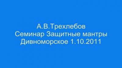 Трехлебов Ведагоръ - Защитные мантры (2011/DVDRip)